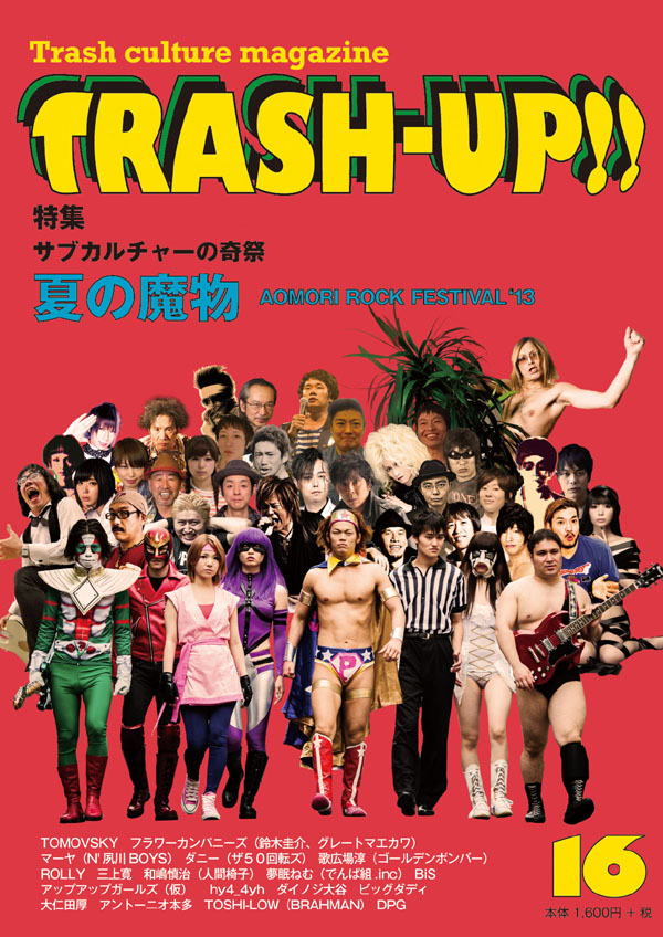 trashup16_cover_1