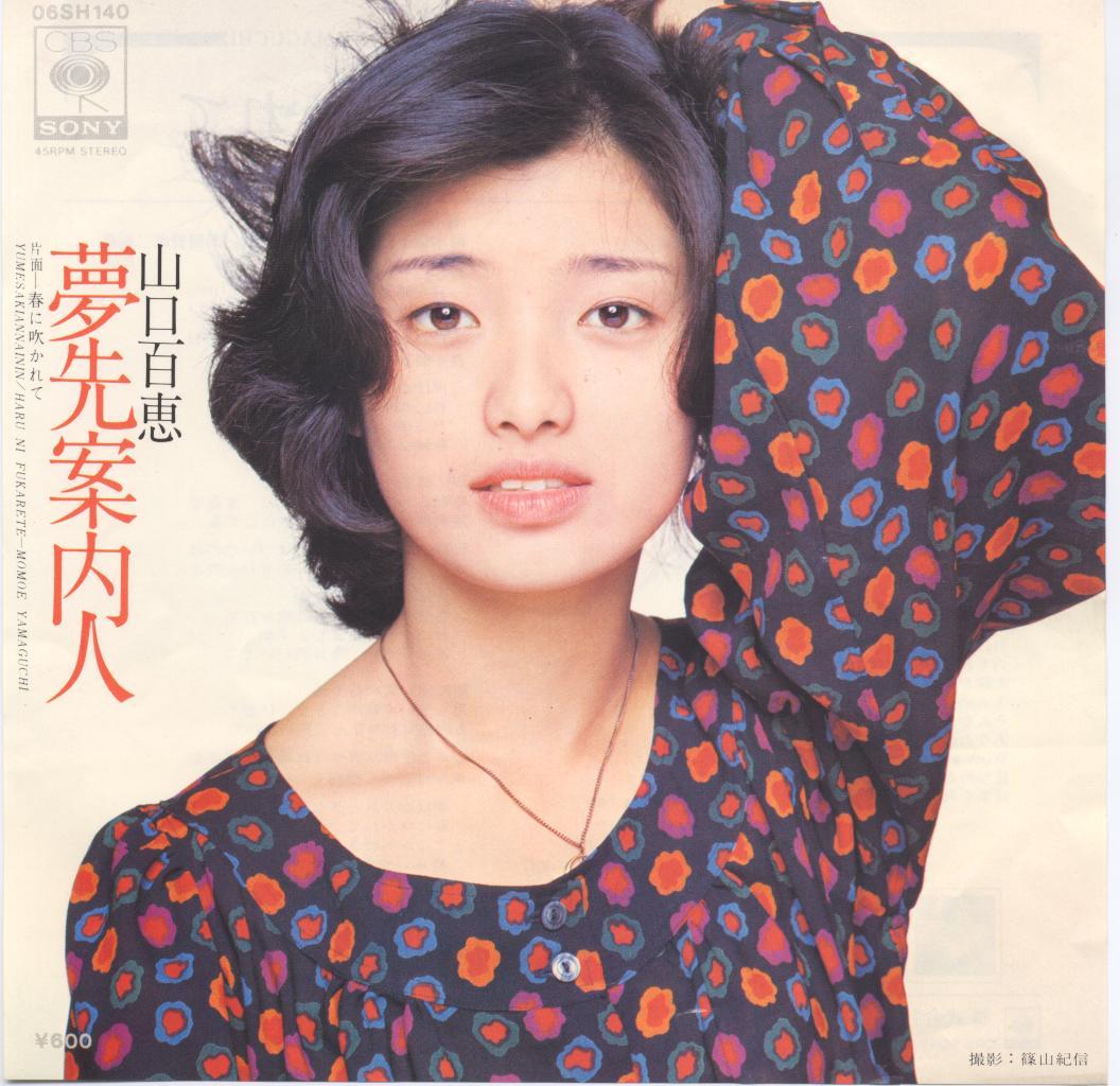 yumesaki singles Shiawase todokeru yumesaki annainin miinna no mesen no saki ni wa, itsumo sakipi hiroshima-ken shusshin jakeene koukou 3-nensei, 20-sai no sakipi koto kono saki desu (i will bring you happiness and guide you beyond your dreams beyond everyone's gaze, there's always sakipi from hiroshima prefecture  singles participation.